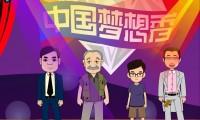 企业宣传动画制作